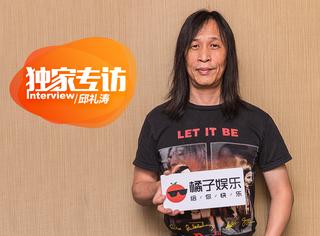 专访香港导演邱礼涛:女演员接我的裸戏,是因为我说话算数