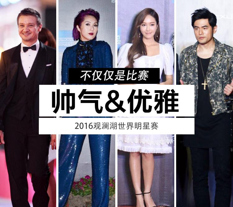 郑秀妍、杨千嬅、周杰伦都要同毯比美?这个观澜湖世界明星赛还真精彩!