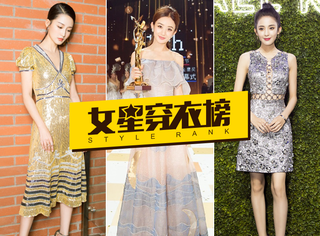 【本周女星穿衣榜】李沁和娜扎,一金一银全都穿成了耀眼的小清新!