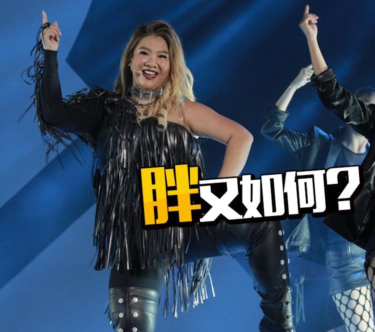 郑欣宜演唱会热舞又劈叉,谁说胖姑娘就没权利性感?