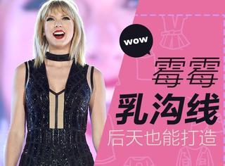 "小野霉""Taylor Swift""哪都没露 但却胸围上涨?"