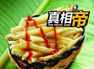 【真相帝】薯条什么时候最难吃?