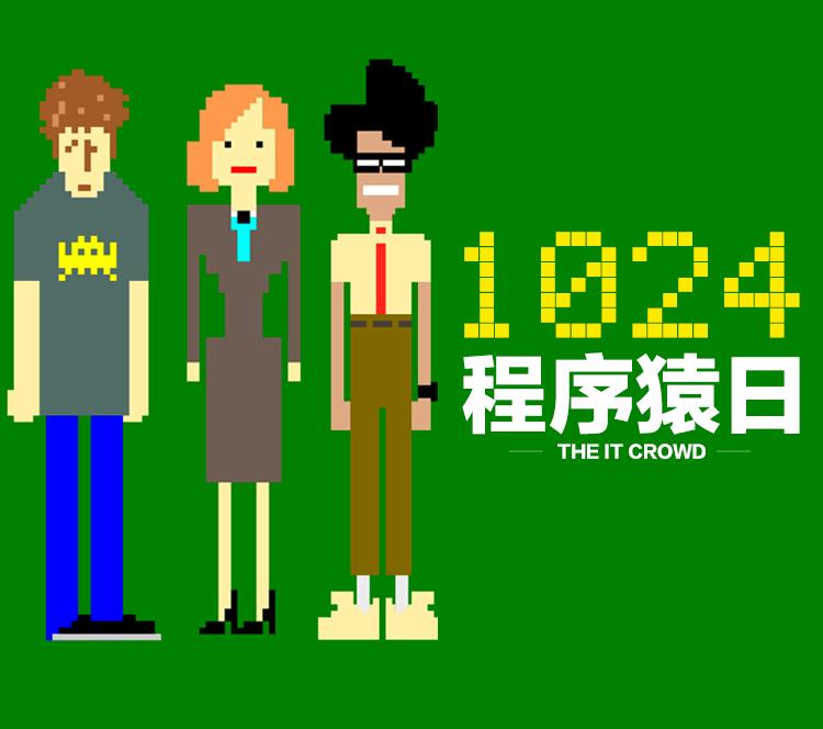 1024程序员节:谁说我们的生活只有代码
