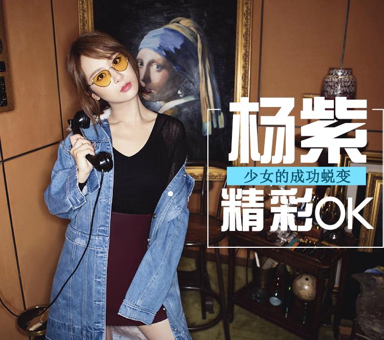 【时装片】杨紫——从少女蜕变为妩媚任性的时尚小妞