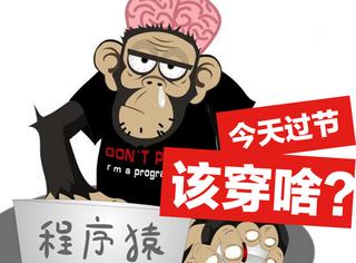 """""""程序猿""""大大一定要看的穿衣经!穿的好看绝对比编码更容易撩妹!"""