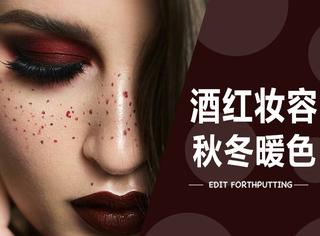 秋冬就爱酒红色彩妆 好画还那么美!