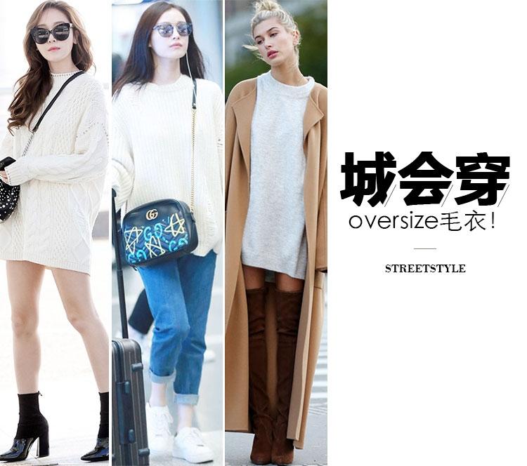 一件oversize毛衣就能搞定多套look,这么好穿的单品你有吗?