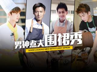 吴亦凡、鹿晗、张艺兴,真的男神,上得厅堂下得厨房,经得起围裙的考验!