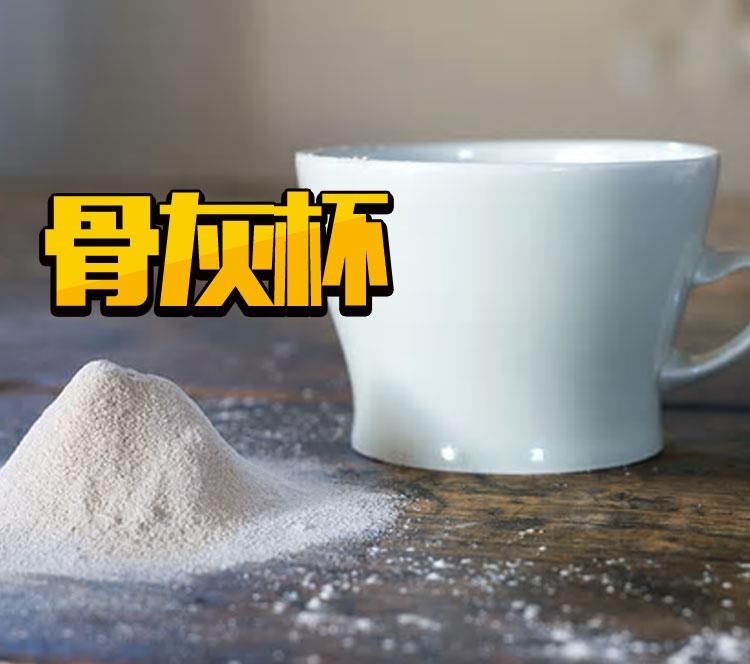 现在,你可以把爱人的骨灰做成咖啡杯