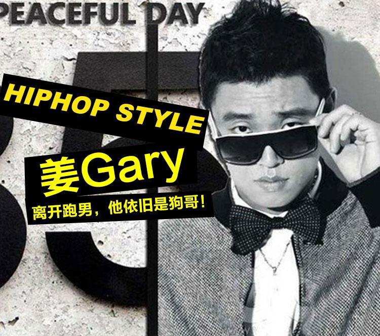 姜Gary从《Running Man》下车,这回狗哥要戴上墨镜唱着rap对你了!