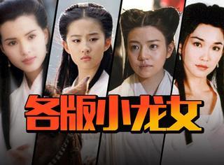 回顾5代小龙女受辱拍摄技巧,竟发现陈妍希笑得比谁都甜!