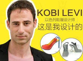 鬼马鞋履设计师kobi Levi收服众女神靠的竟是这些形状奇特的鞋子!