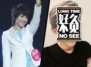 【好久不见】11年的快女刘忻,现在长这样了!