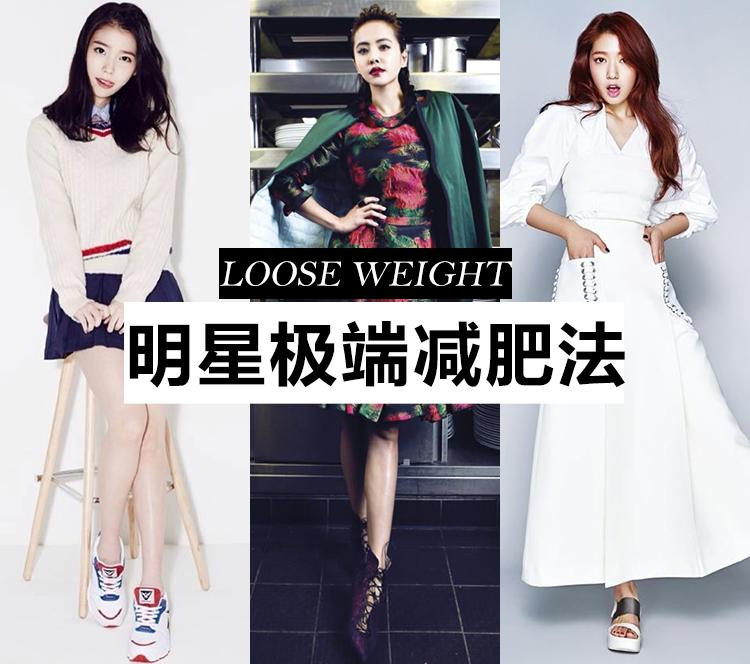 女明星们尝试过的极端减肥法 真是对自己够狠啊!