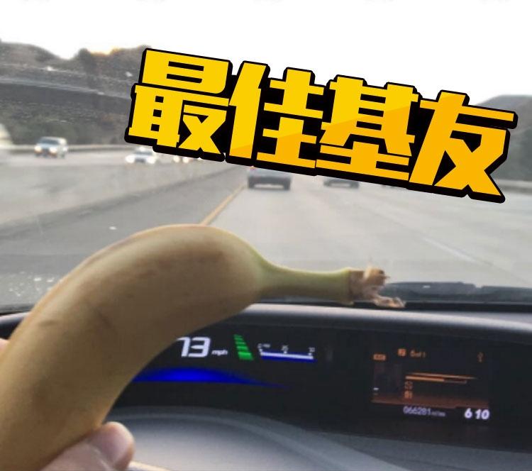 年度最感人基友:驱车80公里给朋友送1根香蕉