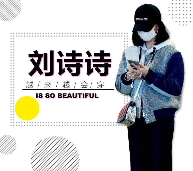 婚后的刘诗诗穿衣越来越自然随性,可这才是她最美的样子!