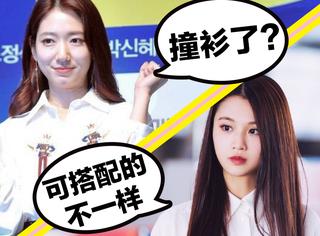 朴信惠和张慧雯穿同款,可说好的撞衫尴尬在哪里?