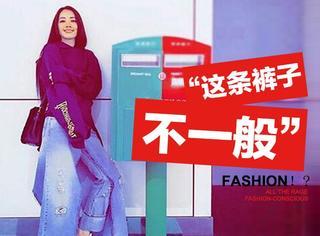 文艺女神郭碧婷爱变街头潮妹,这条假两件牛仔裤看起来不一般哟!