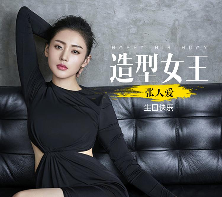 【张天爱生日快乐】26套look验证张天爱的时尚掌控力到底有多强~!