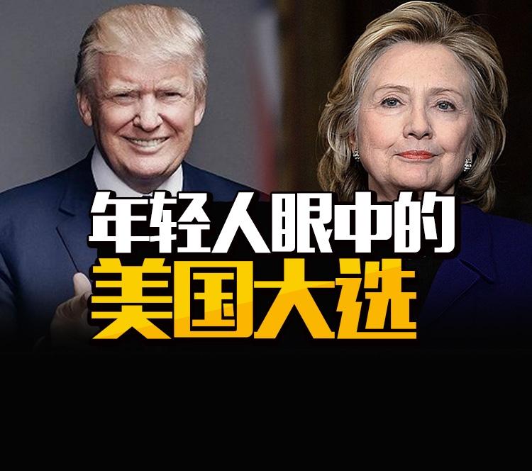 【调查】严肃or娱乐?年轻人怎样看待美国总统大选?