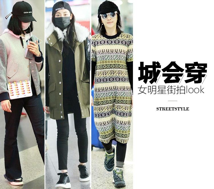 刘诗诗棒球夹克、张天爱军大衣,冬季来的太快,她们竟这样武装自己!