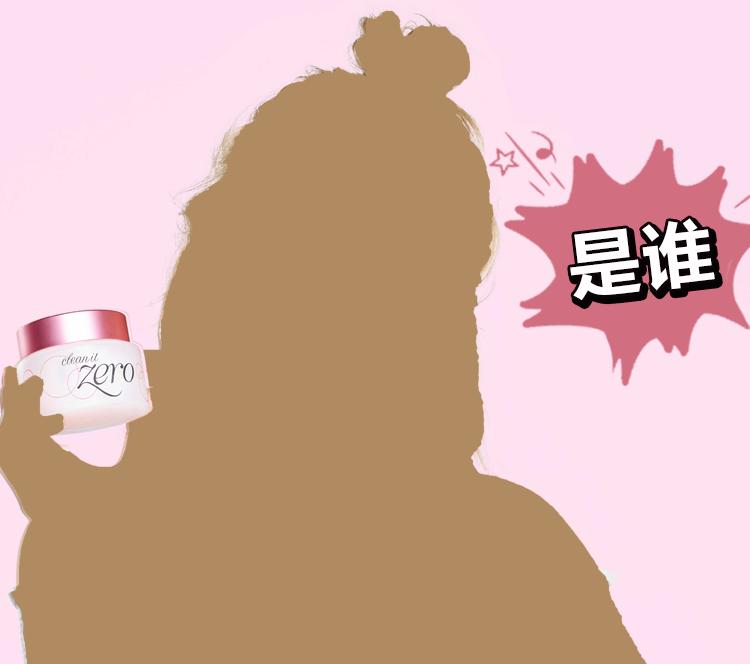猜 | 这位拿着芭妮兰卸妆膏的女明星是SEI?