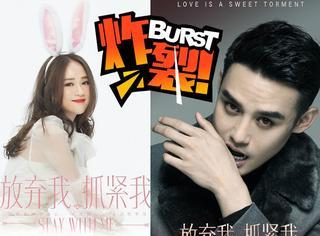王凯、陈乔恩强强联合,这分明是吸血鬼和小白兔的爱情故事!