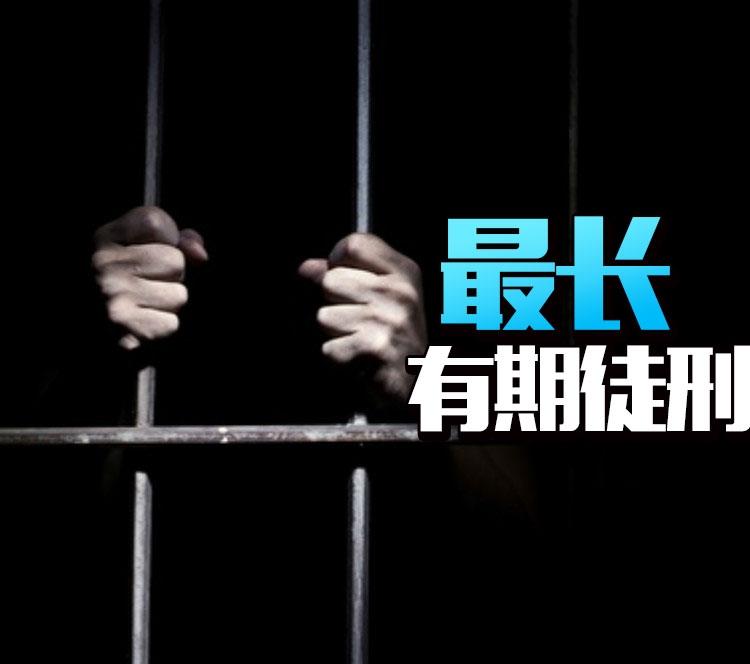 世界最长的刑期,有人被关了141078年