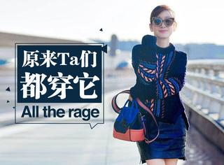 【明星同款】秦海璐现身机场,毛衣配短裙女明星们这么穿果然显腿长!