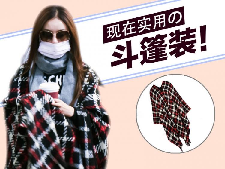 赵丽颖斗篷装穿起来,不光能当围巾当外套穿也够时髦!