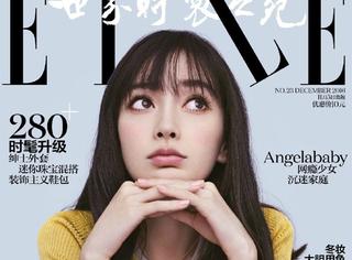 【时装片】Angelababy孕后首个封面,美丽不减反而韵味十足!