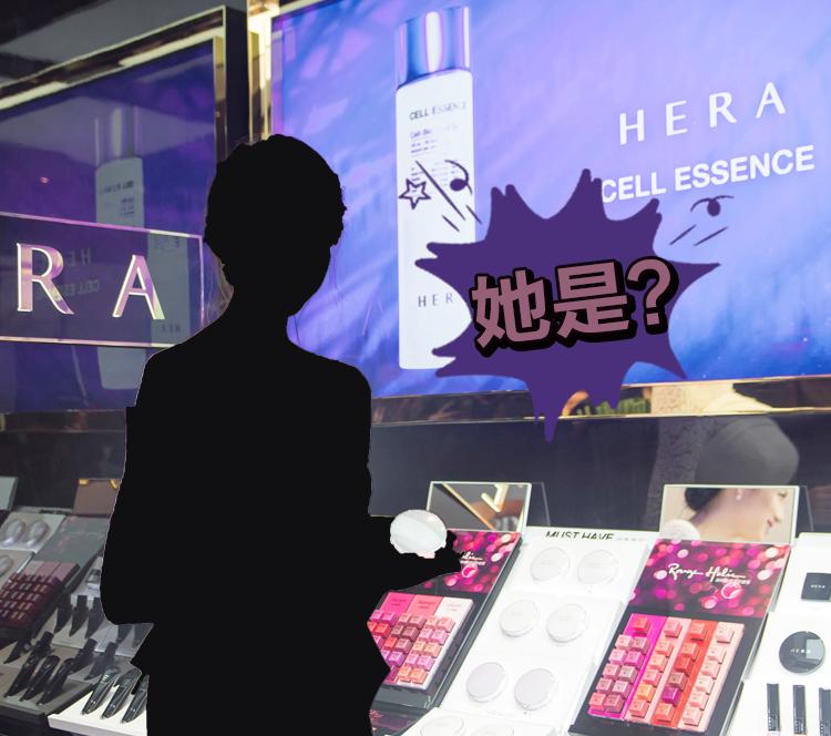 猜   在HERA赫妍专柜化妆的这位女明星是谁?