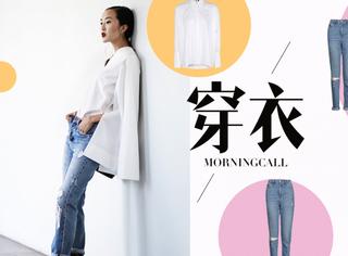 【穿衣MorningCall】还在抱怨不会搭配?没什么是牛仔裤衬衫解决不了的!