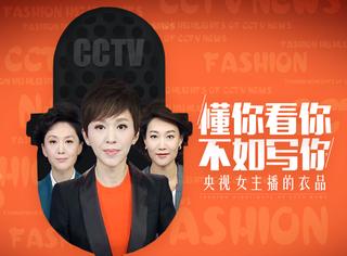 橘子调查|央视女主播竟然也在研究时尚圈!!主播大大们厉害了!