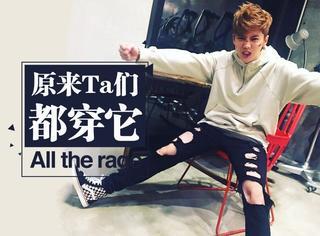 【明星同款】鹿晗的破洞裤无数条,可他钟爱的滑板鞋和卫衣却不变!