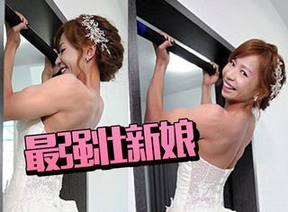 台湾女子穿婚纱做引体向上成最强壮新娘