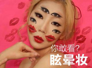 日抛脸、半面妆算什么?这个眩晕妆你有眼看?