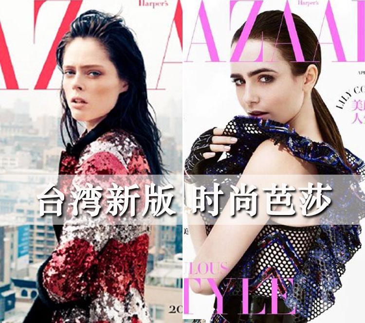台湾时尚芭莎大换血,跟Vogue一比它简直是台湾时尚的希望之光啊!