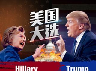 年轻人看美国大选:全世界最好看的真人秀