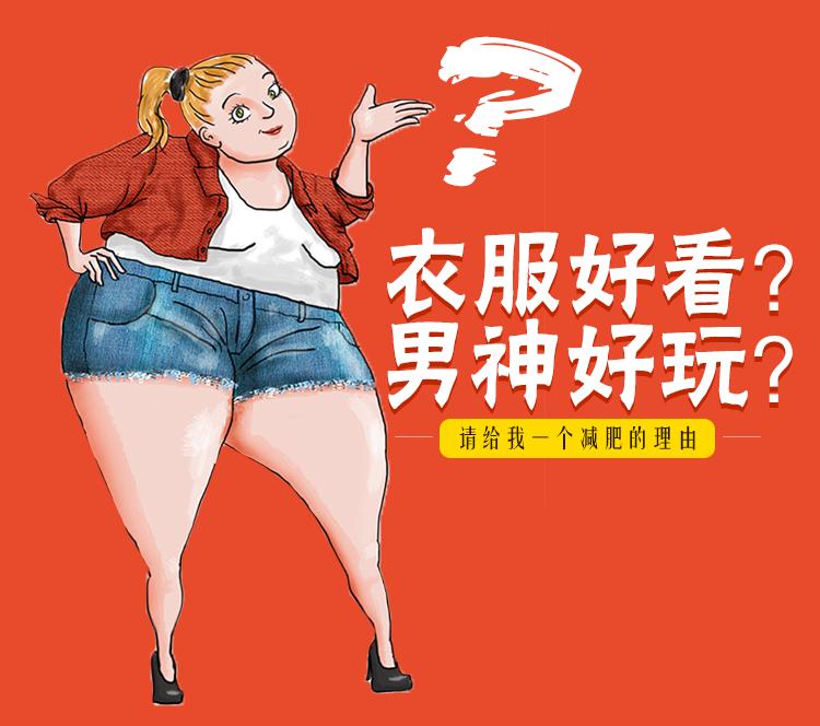 【橘蜜卧谈会】衣服好看or男神好玩,请给我一个减肥的理由!