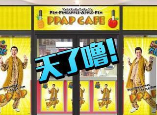神曲PPAP竟然有主题咖啡馆了,开在日本东京
