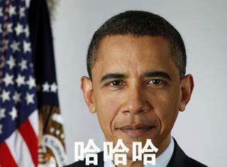 【表情包】奥巴马表情包,很强势!!!