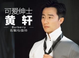黄轩拍摄Burberry香水大片,到底是该看帅颜还是萌爪?