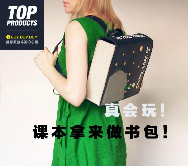 """【买买买】真会玩!""""课本""""竟然可以拿来做书包?"""