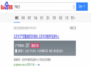 00:09, 2016/11/5, 可信度最低中文搜索引擎有哪些?谷歌已补