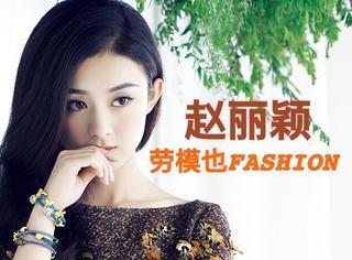 央视点名表扬赵丽颖敬业爱岗,橘子君则为她的时髦劳模造型大写10个赞!