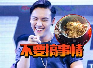 陈伟霆难得下厨做菜求夸奖,然而粉丝也太不给面子了吧...