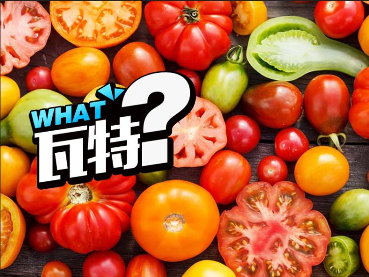 西红柿到底是蔬菜还是水果呢?