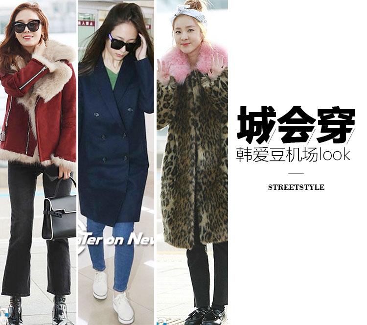 郑氏姐妹的夹克大衣,朴山多拉的皮大衣,没想到女爱豆们也会穿的这么暖!