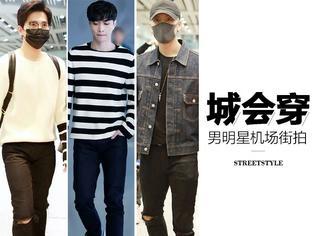 杨洋、张艺兴、王嘉尔这些男明星的圈饭功力竟然离不开穿衣搭配!